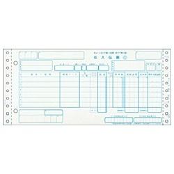 【送料無料】 ヒサゴ チェーンストア統一伝票(タイプ用1型) BP1706