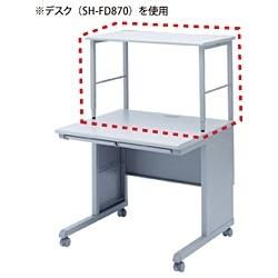 【送料無料】 サンワサプライ 高耐荷重サブテーブル (SH-FD870専用) SH-FDLS80[SHFDLS80] 【メーカー直送・代金引換不可・時間指定・返品不可】