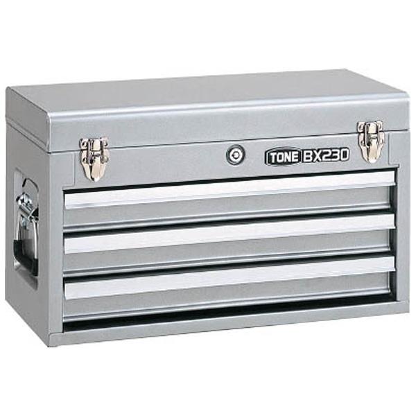 【送料無料】 TONE ツールチェスト 508X232X302mm シルバー BX230SV