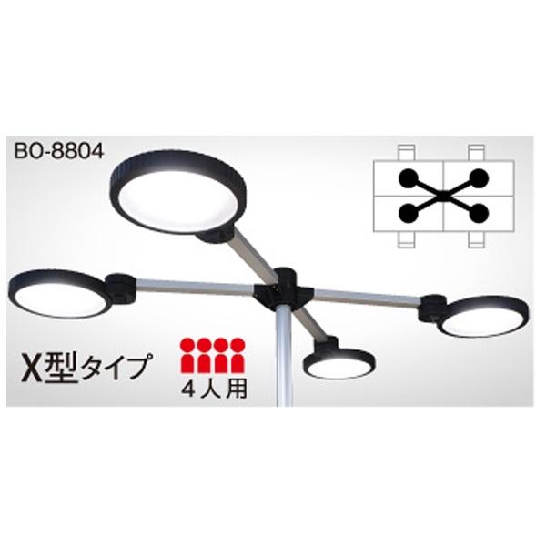 【送料無料】 ジャストコーポレーション オフィス用LED照明 「ボーパ・クアトロ」(4人用・X型タイプ) BO-8804[BO8804]