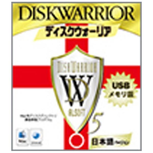 【送料無料】 亘香通商 〔Mac版/USBメモリ〕 DiskWarrior 5 (ディスクウォーリア 5)[DISKWARRIOR5]