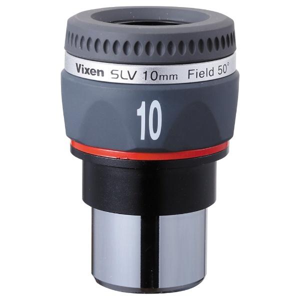 【送料無料】 ビクセン 31.7mm径接眼レンズ(アイピース) SLV10mm[SLV10MM]