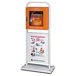 【送料無料】 日本光電 AEDミニスタンド型収納ケース YZ-040H2[YZ040H2] 【メーカー直送・代金引換不可・時間指定・返品不可】