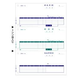 【送料無料】 ヒサゴ 納品書 A4タテ 3面 SB1159