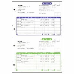 【送料無料】 弥生 納品書 (1000枚) 332001