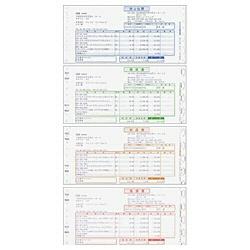 【送料無料】 弥生 売上伝票 (500枚) 334201