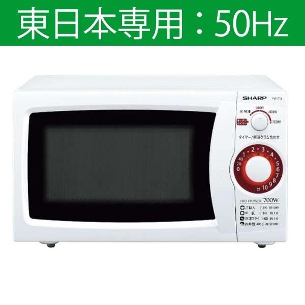 【送料無料】 シャープ SHARP RE-T3-W5 電子レンジ ホワイト系 [20L /50Hz(東日本専用)][RET3] [一人暮らし 単身 単身赴任 新生活 家電]