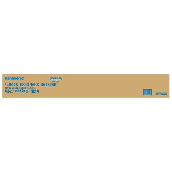 【送料無料】 パナソニック Panasonic 直管形蛍光ランプ 「パルックe-Day」(40形・ラピッドスタート形/クール色/25本入) FLR40SEXDMX36E25K[FLR40SEXDMX36E25K]