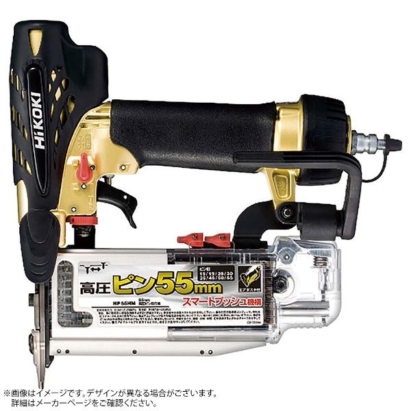 【送料無料】 日立工機 高圧ピン釘打機 NP55HM