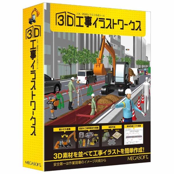 【送料無料】 メガソフト 〔Win版〕 3D工事イラストワークス