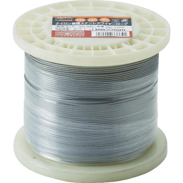 【送料無料】 トラスコ中山 ステンレスワイヤロープ ナイロン被覆 φ1.0(1.5)mm×20 CWC1S200