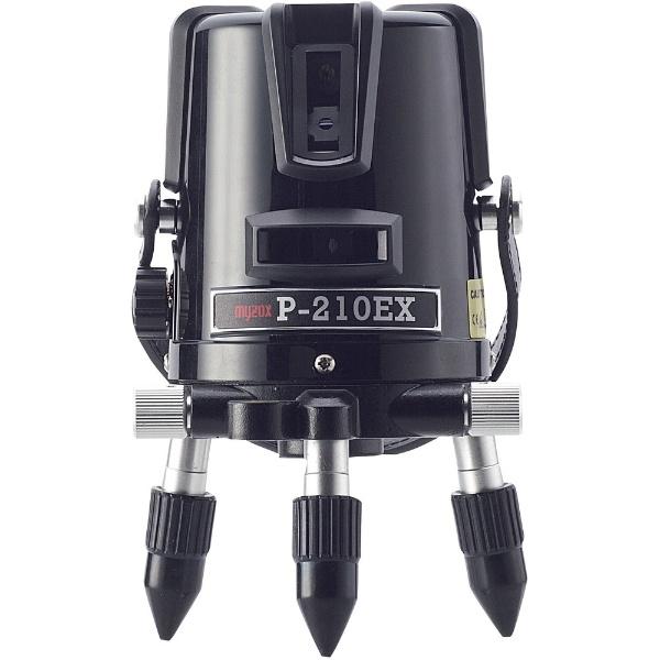 【送料無料】 マイゾックス レーザー墨出器  P-EXシリーズ P-210EX 219301