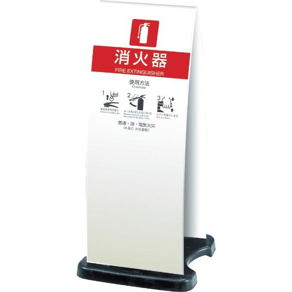 【送料無料】 テラモト 消火器スタンドホワイト OT9469108