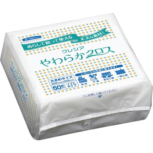 【送料無料】 日本製紙クレシア crecia やわらかクロス 50枚×18パック 65200