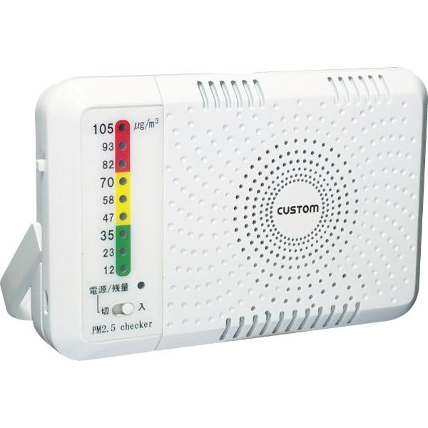 【送料無料】 カスタム カスタム PM2.5チェッカー PM-2.5C[PM2.5C]