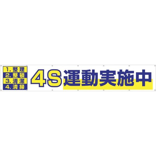 【送料無料】 つくし工房 大型横幕 「4S運動実施中」 ヒモ付き 691