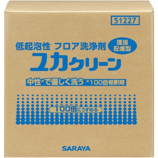 【送料無料】 サラヤ saraya 低起泡性フロア用洗浄剤 ユカクリーン 20kg 51227 【メーカー直送・代金引換不可・時間指定・返品不可】