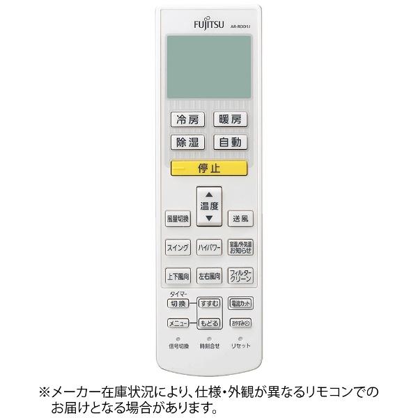 富士通ゼネラル AR-RCA1J 【メール便対応】 リモコン エアコン (9318169010)
