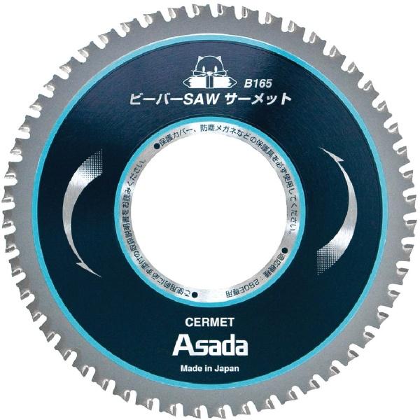 【送料無料】 アサダ ビーバーSAW サーメットB165 EX7010497