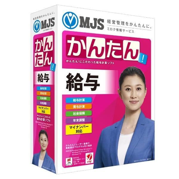 【送料無料】 ミロク情報サービス 〔Win版〕 MJSかんたん!給与 10[MJSカンタン!キユウヨ10]