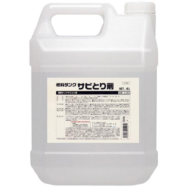 【送料無料】 鈴木油脂工業 燃料タンクサビとり剤 4L S2667