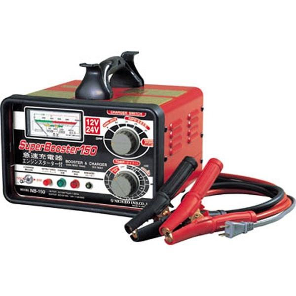 【送料無料】 日動工業 急速充電器 スーパーブースター150 150A 12V/24V NB150