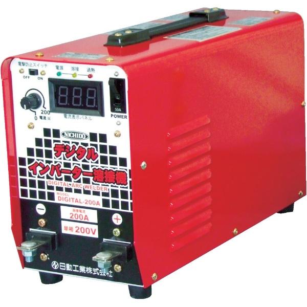 【送料無料】 日動工業 直流溶接機 デジタルインバータ溶接機 単相200V専用 DIGITAL200A