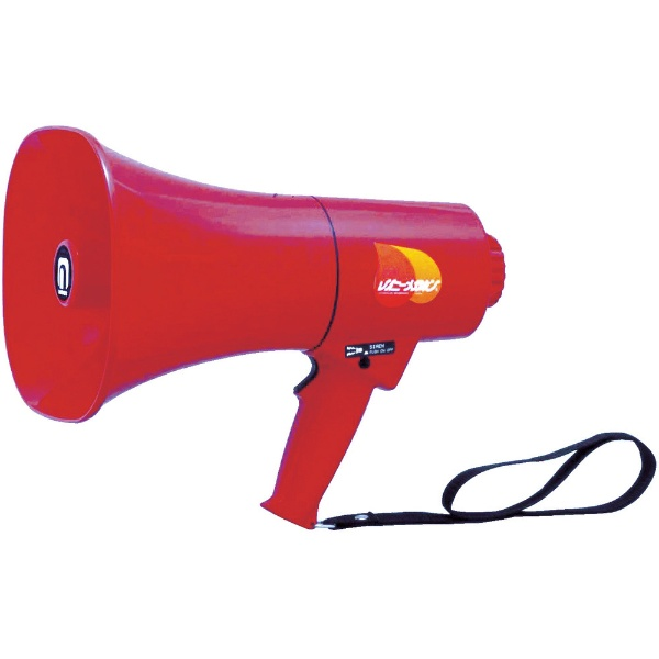 【送料無料】 ノボル電機製作所 レイニーメガホン15W 防水仕様 サイレン音付き(電池別売) TS713P