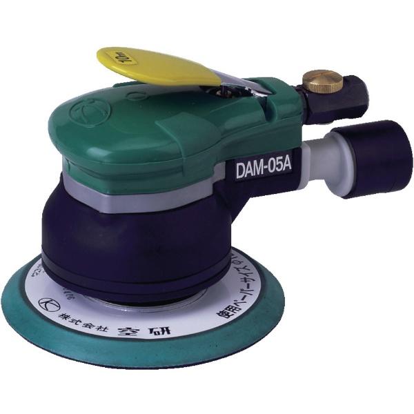 【送料無料】 空研 非吸塵式デュアルアクションサンダー(マジック) DAM05AB