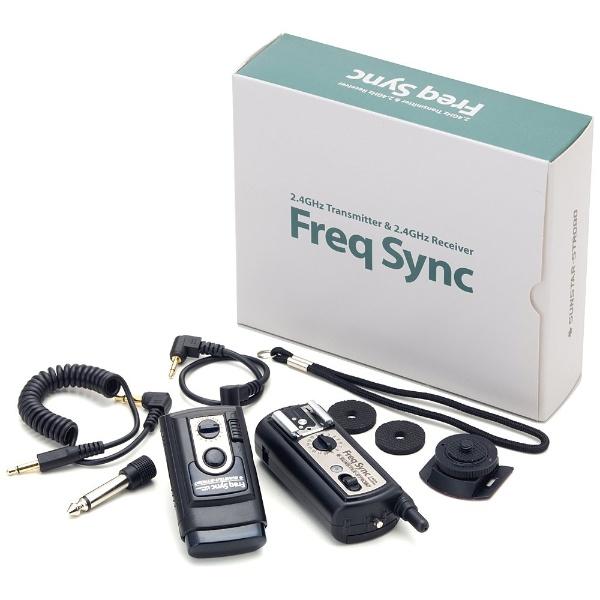 【送料無料】 サンスターストロボ Freqsync送信機受信機セット