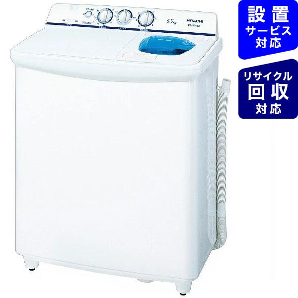 【標準設置費込み】 日立 HITACHI PS-55AS2-W 2槽式洗濯機 青空 ホワイト [洗濯5.5kg /乾燥機能無 /上開き][PS55AS2]