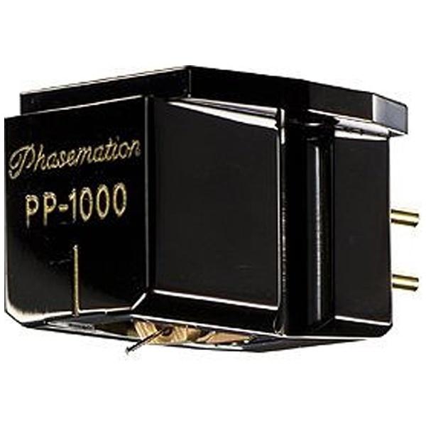 【送料無料】 PHASEMATION MCカートリッジ PP-1000
