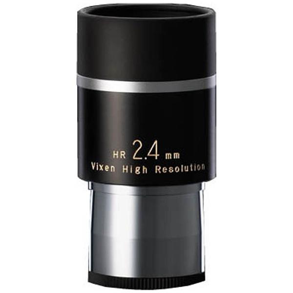 【送料無料】 ビクセン 接眼レンズ HR2.4mm