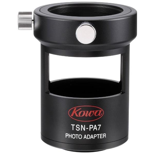 【送料無料】 KOWA 興和 デジタル一眼カメラ用デジスコアダプター TSN-PA7A[TSNPA7A]