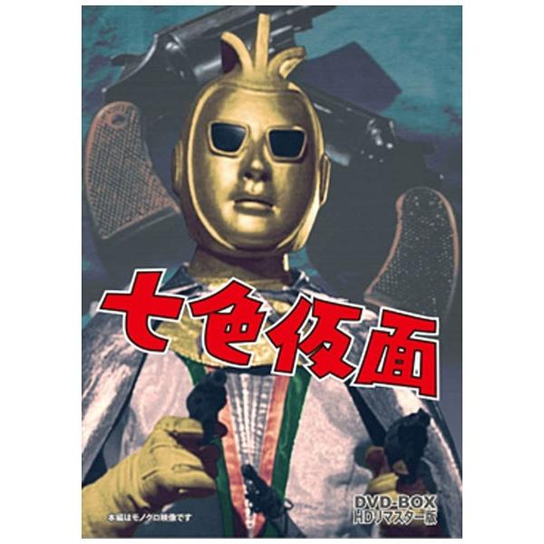 【送料無料】 東映ビデオ 七色仮面 DVD-BOX デジタルリマスター版 【DVD】