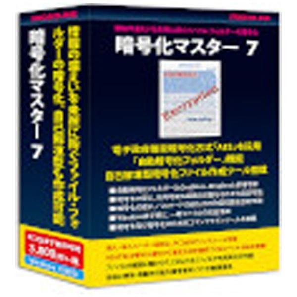 【送料無料】 フロントライン 〔Win版〕 暗号化マスター 7 (10パック)