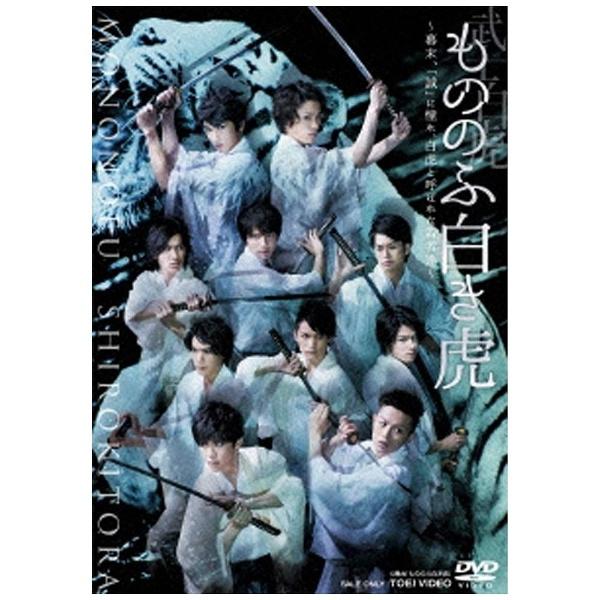 【送料無料】 東映ビデオ もののふ白き虎 ~幕末、「誠」に憧れ、白虎と呼ばれた若者達~ 【DVD】