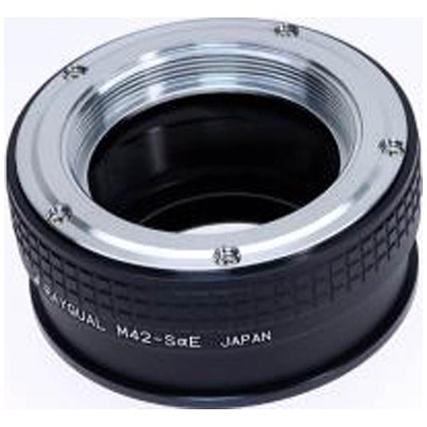 【送料無料】 レイコール RAYQUAL M42-ソニーαEマウントアダプター M42-SαE(フルサイズ対応)【ボディ側:ソニーE/レンズ側:M42】[M42ソニーアルファEフルサイズ]