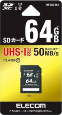 【送料無料】 エレコム 64GB・UHS Speed Class1(Class10)対応SDXCカード MF-BSD-064[MFBSD064]