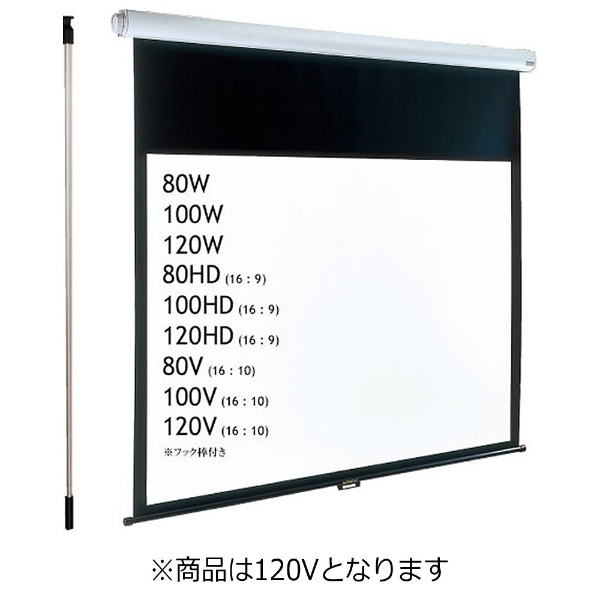 【送料無料】 泉 120インチスプリングタイプ16:10スクリーン スーパーホワイトマット IS-S120V[ISS120V] 【メーカー直送・代金引換不可・時間指定・返品不可】
