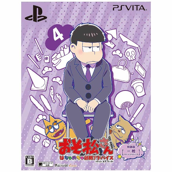 【送料無料】 アイディアファクトリー おそ松さん THE GAME はちゃめちゃ就職アドバイス -デッド オア ワーク- 特装版 一松【PS Vitaゲームソフト】