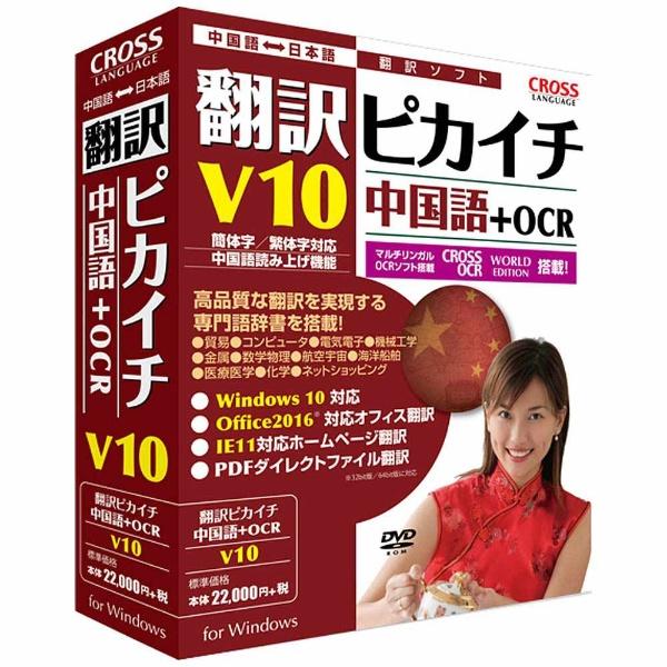 【送料無料】 クロスランゲージ 〔Win版〕 翻訳ピカイチ 中国語 V10+OCR