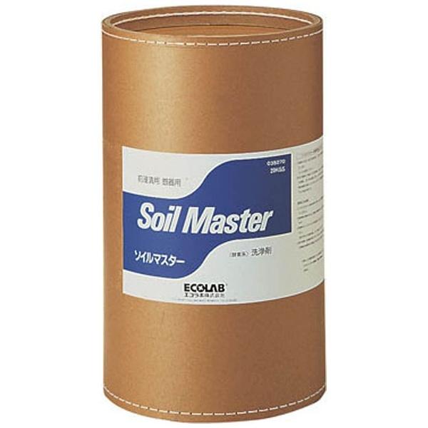 【送料無料】 エコラボ 粉末銀器用前浸漬洗浄剤 ソイルマスター (ファイバードラム入)20kg <TSV042>