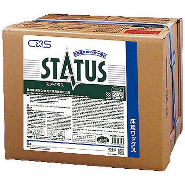 【送料無料】 シーバイエス ディバーシー 高耐久・高光沢樹脂仕上剤 ステイタス 18L <KST13>