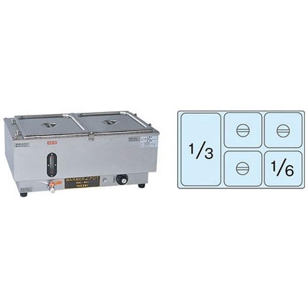 【送料無料】 アンナカ 電気ウォーマーポット NWL-870WI(ヨコ型) <EUO52>