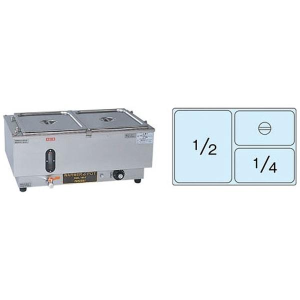 【送料無料】 アンナカ 電気ウォーマーポット NWL-870WH(ヨコ型) <EUO51>