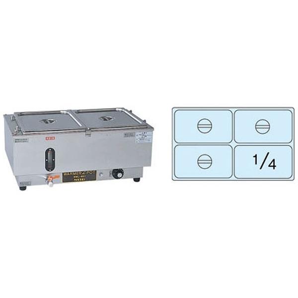【送料無料】 アンナカ 電気ウォーマーポット NWL-870WD(ヨコ型) <EUO47>