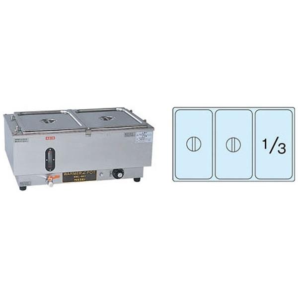 【送料無料】 アンナカ 電気ウォーマーポット NWL-870WC(ヨコ型) <EUO46>