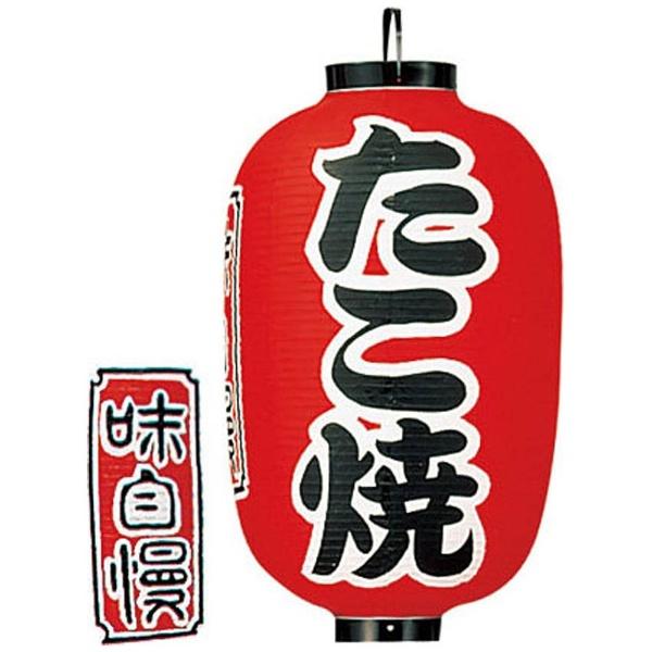 【送料無料】 カドキ ビニール提灯 印刷15号長型 たこ焼 b320 <YTY05009>