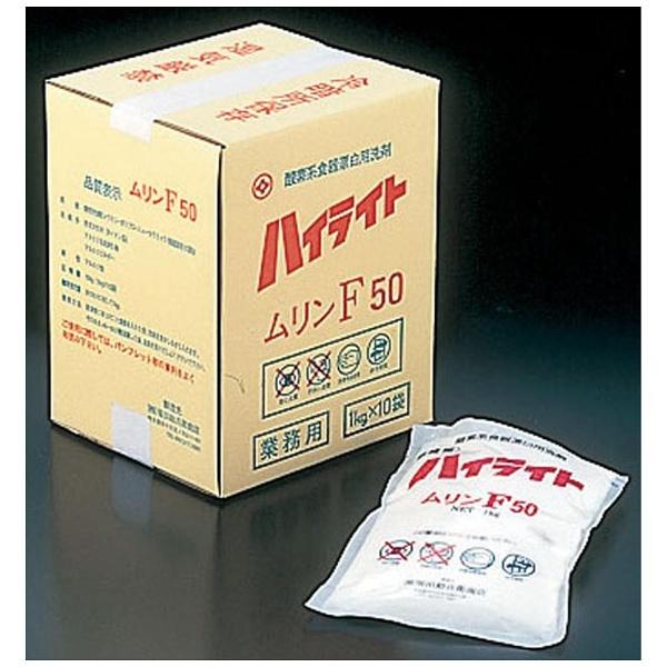 【送料無料】 遠藤商事 酸素系食器用漂白洗剤 ハイライト F50 10kg(低温用) <JSV242>